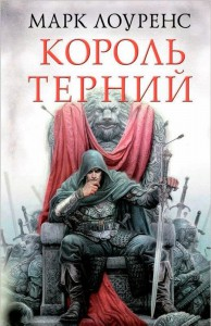 König der Dunkelheit Russisches Cover :)